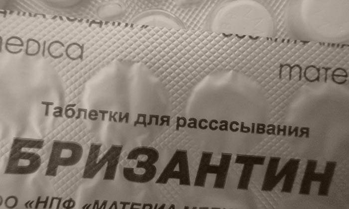 таблетки против курения бризантин